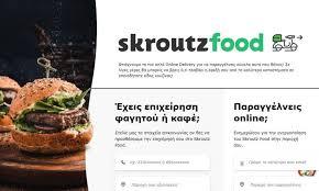 Skroutz Food