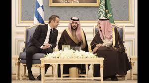 Επενδύσεις και νέες συμμαχίες με Σαουδική Αραβία