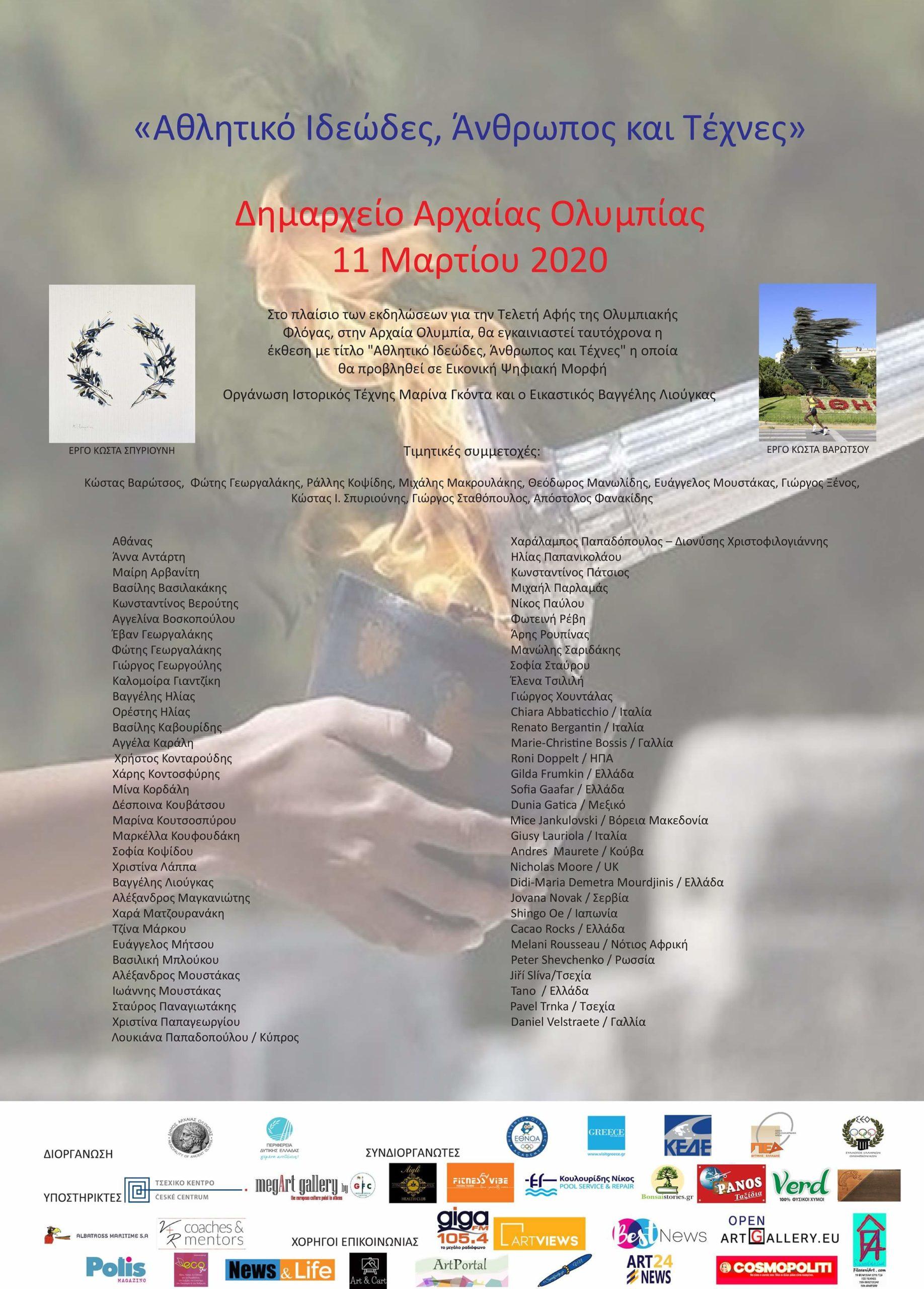 Art Olympia