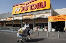 Shufersal supermarket